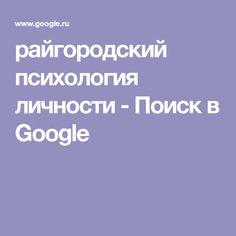 райгородский психология личности - Поиск в Google