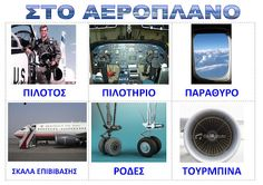 Learn Greek, Transportation, Learning, Crafts, Angels, Language, Autumn, Modern, Manualidades