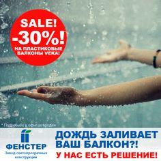 Дождь заливает Ваш балкон?! ⚡ У нас есть решение! Пластиковый балкон из профиля VEKA Sunline! Скидки до 30% на пластиковые балконы VEKA!⚡  Подробнее в офисах продаж!  ⚡Звоните сейчас:  Иркутск 505-500  Улан-Удэ 44-00-44