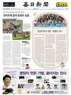 2013년 4월 6일 매일신문 1면