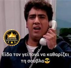 Funny Greek Quotes, Funny Quotes, Make Me Smile, Picture Video, I Laughed, Laughter, Funny Pictures, Jokes, People