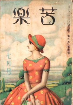 Vintage magazine covers from Japan