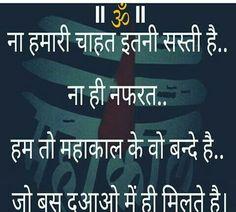 Devon Ke Dev Mahadev, Lord Shiva Family, Lord Mahadev, Om Namah Shivaya, Bible Words, Shiva Shakti, Faith Bible, Attitude Quotes, Deep Thoughts