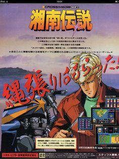 Ad for some japanese strategic game for MSX2.