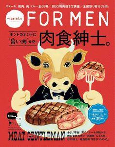 Hanako FOR MEN vol.12 肉食紳士 編排就觸發了想吃的慾望、購買的動機、旅行的衝動  http://magazineworld.jp/books/paper/8921/