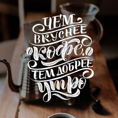 Coffee Quotes Throughout History - Useful Articles New Quotes, Quotes To Live By, Funny Quotes, Life Quotes, Chalk Lettering, Calligraphy Letters, Super Quotes, Coffee Quotes, Motivation