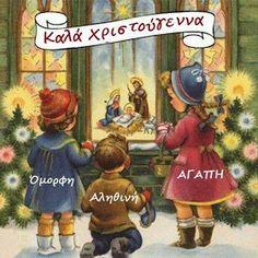 Christmas Nativity, Christmas Time, Merry Christmas, Xmas, Holiday, Hug Quotes, Vintage Postcards, Black And White, Wallpaper