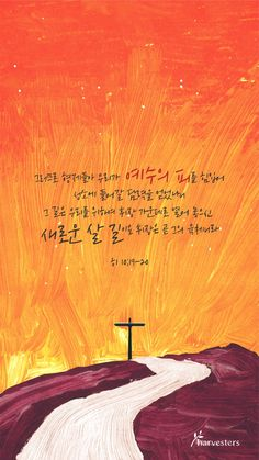 Bible Words, Bible Verses Quotes, Korean Words Learning, Bible Illustrations, Bible Verse Wallpaper, Christian Wallpaper, My Jesus, Word Of God, Cute Drawings