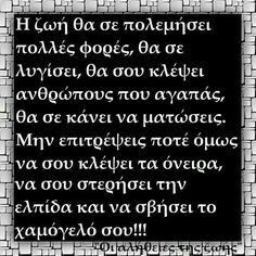 Greek Quotes, Positive Thoughts, Health Tips, Meant To Be, Self, Inspirational Quotes, Wisdom, Positivity, Feelings