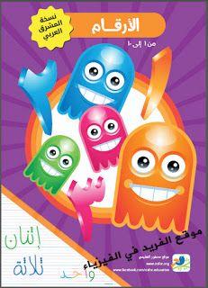تحميل كتاب تعليم الأرقام من 1 إلى 10 للأطفال Pdf Teaching Numbers Learning Arabic Learning