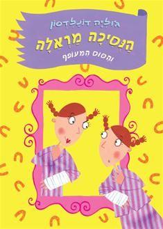 Julia Donaldson (ג'וליה דונלדסון) Lisa Simpson, New Books, Princess Peach, Fictional Characters, Fantasy Characters
