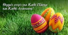 Orthodox Easter, Christ Is Risen, Easter Wishes, Happy Easter, Blog, Places, Articles, Drawings, Happy Easter Day