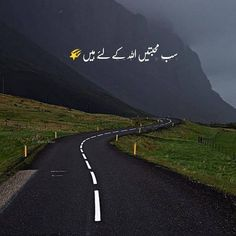 Inspirational Quotes In Urdu, Love Quotes In Urdu, Best Islamic Quotes, Urdu Love Words, Poetry Quotes In Urdu, Best Urdu Poetry Images, Quran Quotes Love, Allah Quotes, Urdu Quotes