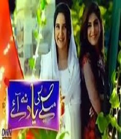 Maikay Ki Yaad Na Aaye Episode 29 on Geo Tv 16th August 2016