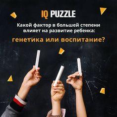 IQ PUZZLE • Official в Instagram: «Какой фактор в большей степени влияет на развитие ребенка: генетика или воспитание❓ Всем известно, что генетика - основной фактор влияния…» Iq Puzzle, Everyone Knows, Child Development, Genetics, Factors, About Me Blog, Parenting, Children, Instagram