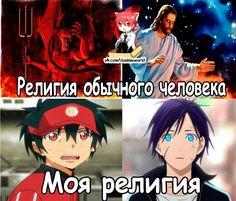 Anime Mems, Anime One, Naruto And Sasuke, Noragami, Bungou Stray Dogs, Stupid Memes, Wallpaper Quotes, Art Day, Anime Characters