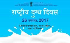पशुपालन, डेयरी एवं मत्स्यपालन विभाग, भारत सरकार, 26 नवम्बर 2017 को राष्ट्रीय दुग्ध दिवस का आयोजन राष्ट्रीय कृषि विज्ञान केंद्र (एन.ए.एस.सी.) काम्प्लेक्स, पूसा रोड, नई दिल्ली में कर रहा है। #NationalMilkday #NewIndia #DADFIndia Agriculture, Farmer, Milk, Farmers