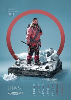 nice My Planet calendar 2015 on Behance. Game Design, Graphisches Design, Layout Design, Creative Photoshop, Photoshop Design, Inspiration Art, Graphic Design Inspiration, Design Poster, Graphic Design Art