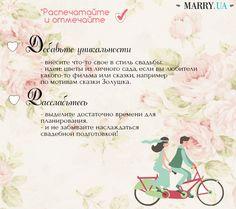 12 месяцев до дня свадьбы: полное руководство к действию — Свадебный портал Marry