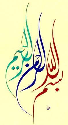 DesertRose,;,Bismillah Arrahman Arraheem,;, Arabic calligraphy art,;,