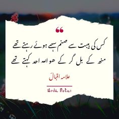 Allama Iqbal Best poetry in Urdu, Best sher of allama iqbal in urdu, collection of allama iqbal poetry in urdu best urdu poetry, Allama Iqbal Best Poetry, Allama Iqbal Quotes, Iqbal Poetry In Urdu, Urdu Poetry Ghalib, Sufi Poetry, Sufi Quotes, Poetry Quotes In Urdu, Urdu Poetry Romantic, Love Poetry Urdu