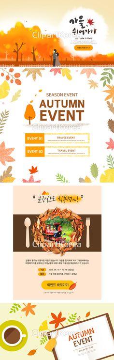 웹디자인 가을 걷기 나무 남자 단어 단풍 단풍잎 문자 배너 브라운 사람 산책 색 손글씨 여자 울타리 웹사이트 웹소스 웹콘텐츠 이벤트 이벤트템플릿…