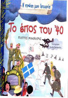 Ελένη Μαμανού: O Γίγαντας και ο νάνος - παραμύθια Coat Of Arms, Kindergarten, Flag, Symbols, Baseball Cards, Math, History, School, Books