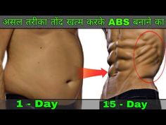 (ये है चुटकी में तोंद खत्म करके सिक्स पैक बनाने का असल तरीका) - How to lose belly fat in one week - YouTube Blurred Background, Abs, Workout, Youtube, Photography, Crunches, Photograph, Abdominal Muscles, Work Outs