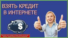 Манимен это микрозаймы за 15 минут на банковский счет карту, Яндекс.Деньги или наличными через системы переводов Contact  и Юнистрим по всей России! Moneyman - это инновационный онлайн сервис, который позволяет перехватить деньги  до зарплаты не выходя из дома. Получите кредит перейдя по ссылке: http://r.7offers.ru/4dc73e76 #цель #дети #семья #мама #мечта #цели #Moscow #кредиты #бизнес #путеществие