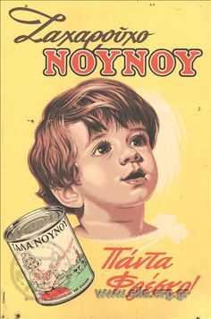 NOUNOU condensed milk with sugar Ζαχαρούχο-old commercial