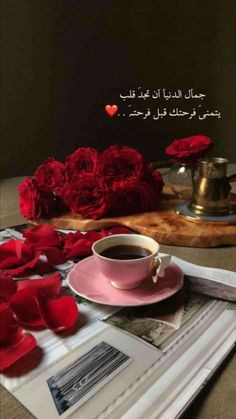 Beautiful Arabic Words, Arabic Love Quotes, Sweet Words, Love Words, Beautiful Morning Messages, Quotations, Qoutes, Mixed Feelings Quotes, Postive Quotes