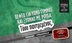 Πέφτω για ύπνο γυμνός @harisstav - http://stekigamatwn.gr/s4667/