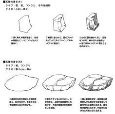 「瓦礫や岩の描き方例」/「マダム入道」のイラスト [pixiv]