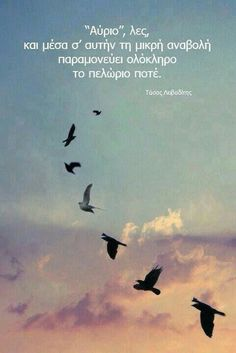 Poetry Quotes, Wisdom Quotes, Words Quotes, Wise Words, Me Quotes, Qoutes, Meaningful Quotes, Inspirational Quotes, Greek Words