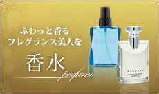 ふわっと香るフレグランス美人を 香水