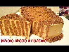 Торт за 5 минут БЕЗ Выпечки. Обалденный Шоколадный Торт Cake in 5 minutes - YouTube