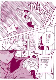 Vegeta y Bulma Cross Love heart 6 Vegeta And Bulma, Goku, Cross Love, Android 18, One Punch Man, Drawing Reference, Love Heart, Anime Couples, Dragon Ball Z
