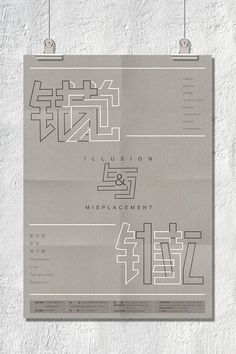 Illusion & Misplacement Exhibition Poster 错觉与错位 on Behance Pop Design, Cover Design, Layout Design, Print Design, Poster Layout, Print Layout, Typography Layout, Typography Poster, Chinese Design