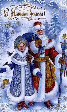 Дед Мороз и Снегурочка открытка