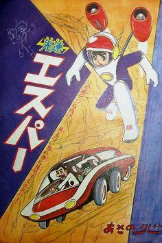 イメージ3 - 光速エスパー~その1の画像 - 横山光輝「光ロボ」と昭和の操縦器 - Yahoo!ブログ