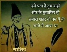 Mirza Ghalib Poetry In Hindi - मिर्ज़ा ग़ालिब शायरी Osho Hindi Quotes, Hindi Quotes Images, Shyari Quotes, Motivational Picture Quotes, Desi Quotes, Life Quotes Pictures, Love Quotes In Hindi, Motivational Shayari, Prayer Quotes