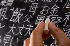 Aplicativo para quem curte o idioma japonês