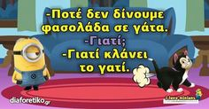 Funny Greek Quotes, Big Cats Art, Teenager Quotes, Funny Moments, Paracord, Funny Photos, The Funny, Minions, Kai