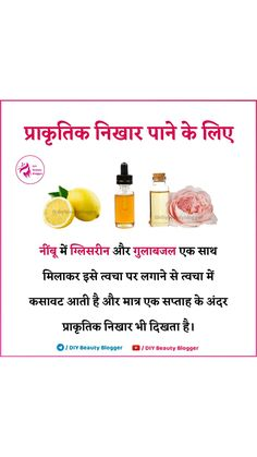 Good Health Tips, Natural Health Tips, Health And Beauty Tips, Home Health Remedies, Skin Care Remedies, Cold Remedies, Natural Remedies, Homemade Skin Care, Diy Skin Care