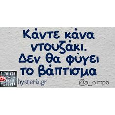 "4,940 ""Μου αρέσει!"", 28 σχόλια - @international_quotess στο Instagram: "" #greekquote #otoixos"" Jokes Quotes, Memes, Greek Quotes, True Words, Sarcasm, Funny Jokes, Have Fun, Funny Pictures, Mindfulness"