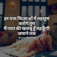 Love Shayari In Hindi For Girlfriend & Boyfriend With HD images Shayari Photo, Hindi Shayari Love, Romantic Shayari, Shayari Image, Hindi Quotes, Motivational Shayari, Heart Touching Shayari, Status Hindi, Good Night Image