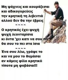 Min psaxneis Crete Greece, Greek Quotes, Kai, Life Is Good, Poems, Lyrics, Wisdom, Thoughts, Humor