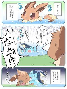 Funny Pokemon Pictures, Pokemon Funny, Pokemon Memes, Pokemon Stuff, Pokemon Manga, Pokemon Comics, Alien Symbols, Eevee Wallpaper, Eevee Comic