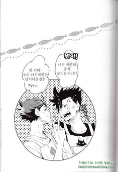 하이큐!! 소소한 동인지 번역 - 우리애가 제일 귀여워! 여름 (올캐러) : 네이버 블로그 Hinata, Haikyuu, Peanuts Comics, Playing Cards, Manga, Cute, Anime, Ships, Boats