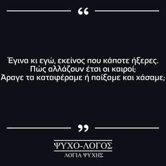 """""""Πώς αλλάζουν έτσι οι καιροί; Κάποτε μαζί, τώρα χώρια. Άραγε τα καταφέραμε; Φτάσαμε κοντά; Παίξαμε…"""" #psuxo_logos #ψυχο_λόγος #greekquoteoftheday #ερωτας #ποίηση #greek_quotes #greekquotes #ελληνικαστιχακια #ellinika #greekstatus #αγαπη #στιχακια #στιχάκια #greekposts #stixakia #greekblogger #greekpost #greekquote #greekquotes Greek Quotes, Slogan, Life Lessons, Motivational Quotes, Life Quotes, Romance, Relationship, Facts, Sayings"""